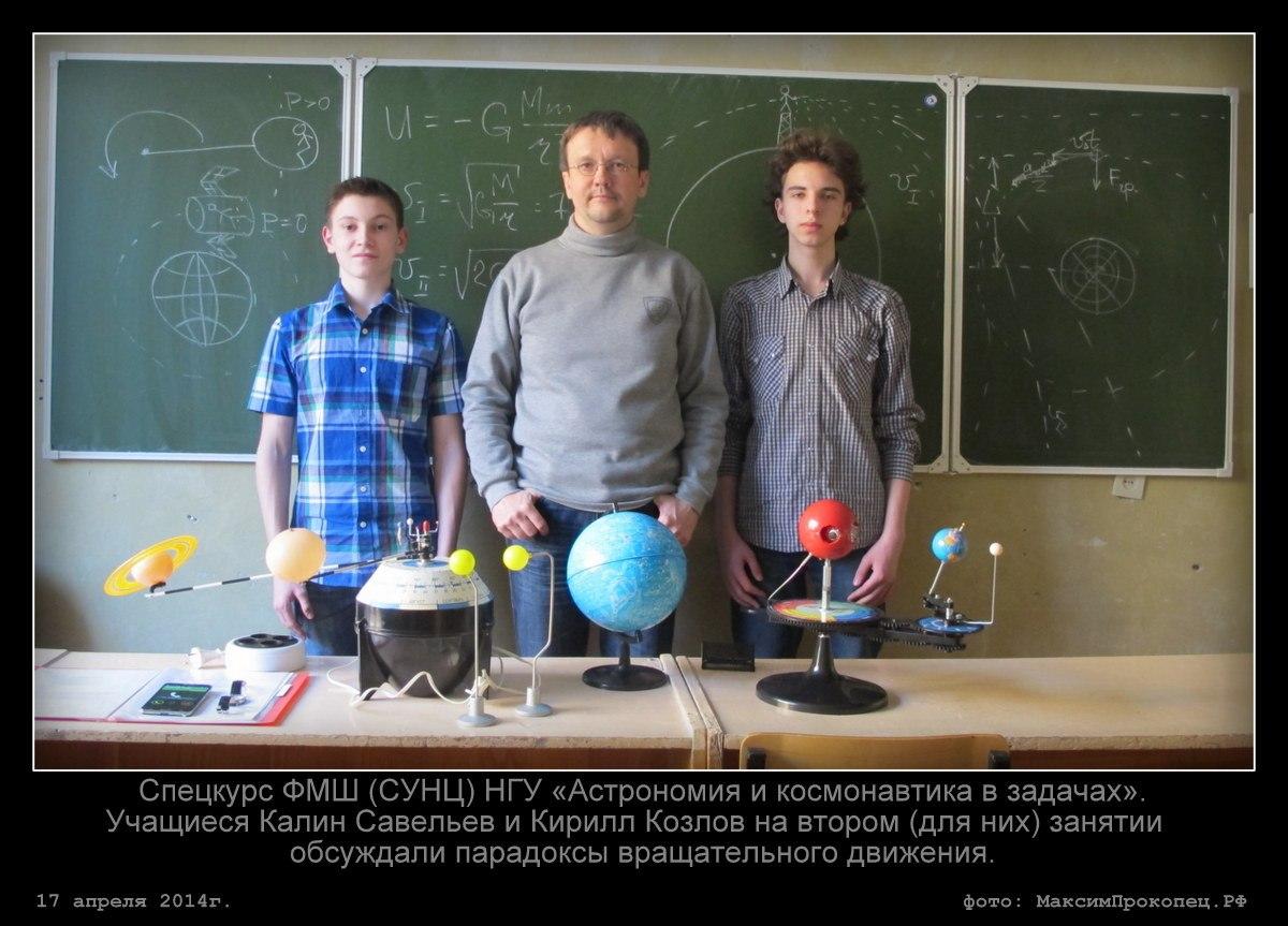 ФМШ НГУ — 2014. Фото с учениками